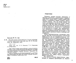 Акользин П.А. Водный режим паротурбинных блоков сверхкритических параметров