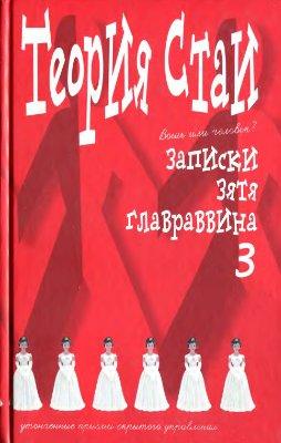 Меняйлов А.А. Сборник об утончённых приёмах скрытого управления
