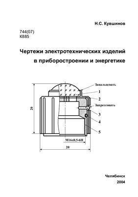 Кувшинов Н.С. Чертежи электротехнических изделий