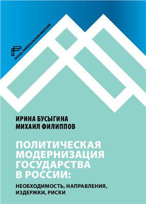 Бусыгина И.М., Филиппов М.Г. Политическая модернизация государства в России: необходимость, направления, издержки, риски
