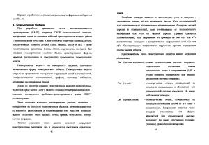 Чигиринский Ю.Л. и др. Сборник задач по САПР ТП и математическому моделированию