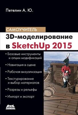 Петелин Александр. 3D-моделирование в SketchUр 2015 - от простого к сложному. Самоучитель