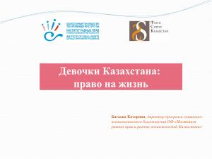 Девочки Казахстана: право на жизнь