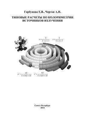 Горбунова Е.В., Чертов А.Н. Типовые расчеты по колориметрии источников излучения