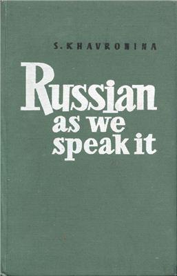 Хавронина С. Говорите по-русски/Khavronina S. Russian As We Speak It