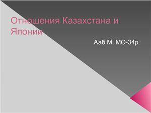 Отношения Казахстана и Японии