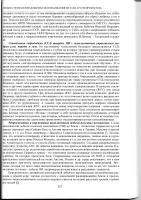 Шестопалов А.В. Решение проблемы борьбы с газодинамическими явлениями в свете перспективы безуглеводородной энергетики