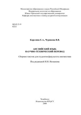 Карелина Е.А., Чурикова В.В. Английский язык. Научно-технический перевод
