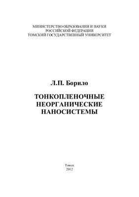 Борило Л.П. Тонкопленочные неорганические наносистемы