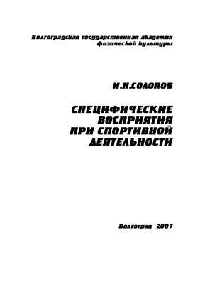 Солопов И.Н. Специфические восприятия при спортивной деятельности