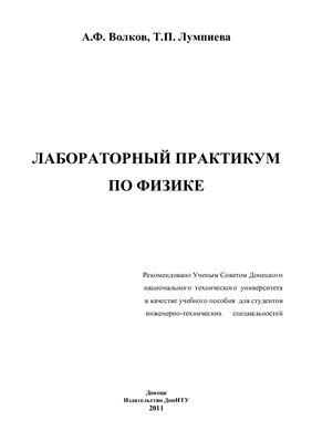 Волков А.Ф., Лумпиева Т.П. Лабораторный практикум по физике