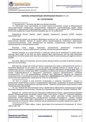 Скуратовский М.Л. Факторы, определяющие арбитражный процесс