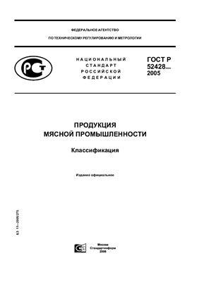 ГОСТ Р 52428-2005 Продукция мясной промышленности. Классификация