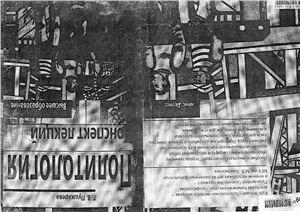 Пушкарева Г.В. Конспект лекций по политологии 2005