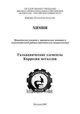 Николаева Н.Л., Мартусевич Н.О. Гальванические элементы и коррозия металлов