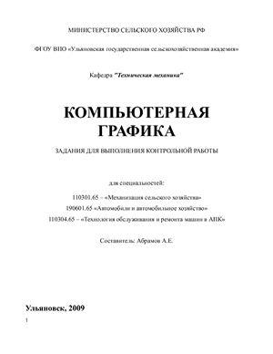 Абрамов А.Е. Задания для выполнения контрольной работы по дисциплине Компьютерная графика
