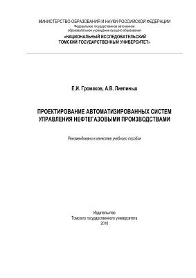 Громаков Е.И., Лиепиньш А.В. Проектирование автоматизированных систем управления нефтегазовыми производствами