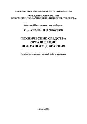 Аземша С.А., Чижонок В.Д. Технические средства организации дорожного движения