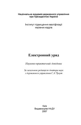 Чукут С.А. та ін. Електронний уряд