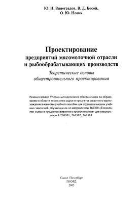 Виноградов Ю.Н., Косой В.Д., Новик О.Ю. Проектирование предприятий мясомолочной отрасли и рыбообрабатывающих производств
