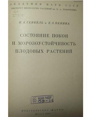 Генкель П.А., Окнина Е.З. Состояние покоя и морозоустойчивость плодовых растений