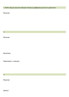ИДЗ 11.1 Вариант 3