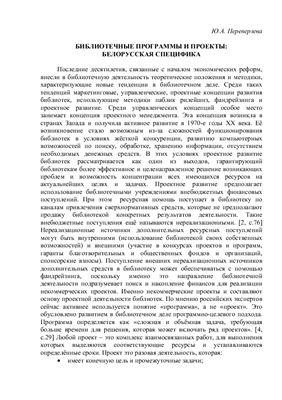 Переверзева Ю.А. Библиотечные программы и проекты: белорусская специфика
