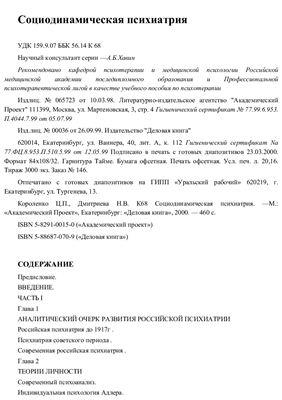 Короленко Ц.П., Дмитриева Н.В. Социодинамическая психиатрия