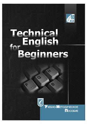Видишева С.К. (сост.) и др. Технический английский для начинающих. Technical English for Beginners