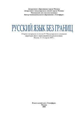Харламов Ю.Ф. (гл. редактор). Русский язык без границ. Сборник материалов международного совещания