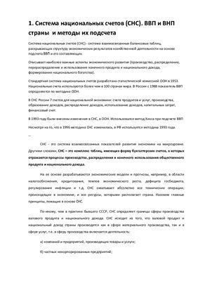 Ответы на ГОС экзамены 2010 (Прикладная информатика в экономике)