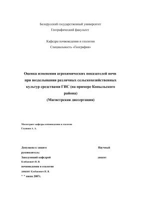 Оценка изменения агрохимических показателей почв при возделывании различных сельскохозяйственных культур средствами ГИС (на примере Копыльского района)