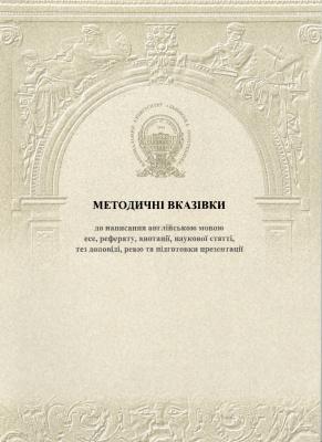 Мукан Н.В. Методичні вказівки до написання англійською мовою есе, реферату, анотації, наукової статті, тез доповіді, ревю та підготовки презентації