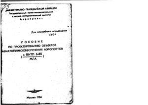Пособие по проектированию объектов авиатопливообеспечения к ВНТП 6-86/МГА