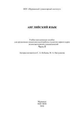 Кобцева С.А., Пастушкова М.А. Английский язык