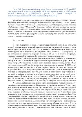 Гачев Г.Д. Национальные образы мира. Стенограмма лекции от 17 мая 2007 года