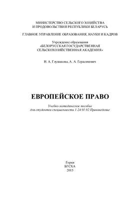 Глушакова Н.А., Герасимович А.А. Европейское право