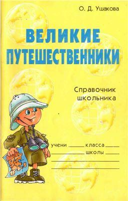 Ушакова О.Д. Великие путешественники. Справочник школьника