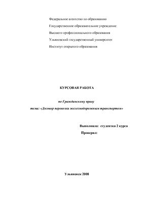 Курсовая работа - Договор перевозки железнодорожным транспортом