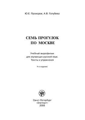 Прохоров Ю.Е., Голубева А.В. Семь прогулок по Москве
