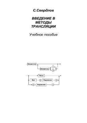 Свердлов С.З. Введение в методы трансляции