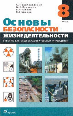 Вангородский С.Н., Кузнецов М.И. и др. Основы безопасности жизнедеятельности. 8 класс
