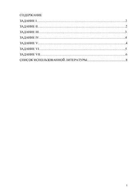 Контрольная работа по английскому языку специальность Менеджмент