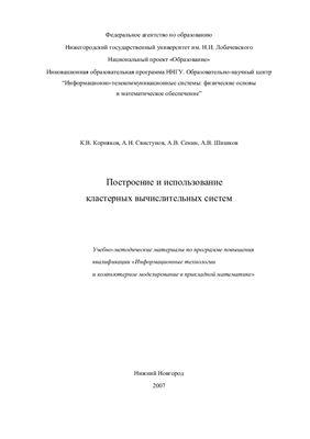 Корняков К.В., Свистунов А.Н., Сенин А.В., Шишков А.В. Построение и использование кластерных вычислительных систем