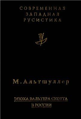 Альтшуллер М.Г. Эпоха Вальтера Скотта в России. Исторический роман 1830-х годов