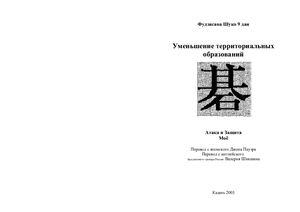 Фудзисава Шуко 9 дан. Уменьшение территориальных образований. Атака и Защита Моё