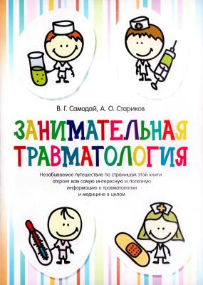 Самодай В.Г., Стариков А.О. Занимательная травматология