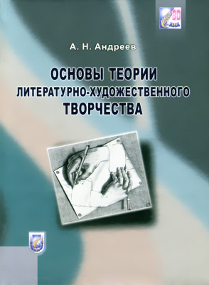 Андреев А.Н. Основы теории литературно-художественного творчества