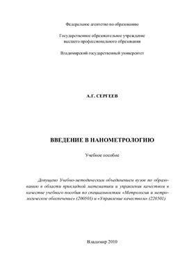 Сергеев А.Г. Введение в нанометрологию