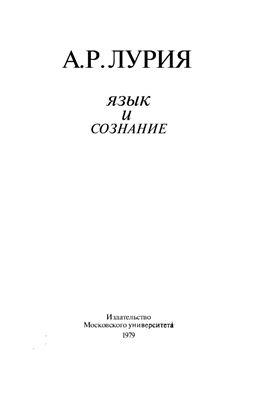 Лурия А.Р. Язык и сознание